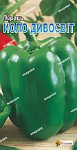 Перец Йоло Чудосвет 0,3 г, семена Яскрава