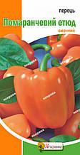 Перец Оранжевый Этюд 0,3 г, семена Яскрава