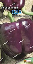 Перец синий Ода 0,3 г, семена Яскрава