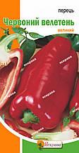 Перец Красный Великан 0,3 г, семена Яскрава