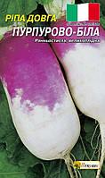 Репа Пурпурно-белая 2 г
