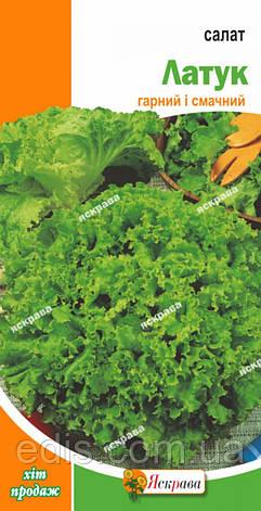 Салат Латук 1,5 м, фото 2