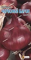 Лук Красный барон 1 г