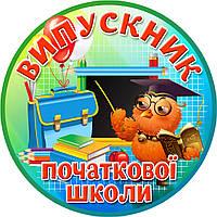 """Медаль сувенирная """" Випускник початкової школи """""""