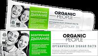 """Органическая зубная паста «БЕЗУПРЕЧНОЕ ДЫХАНИЕ» """"Organic People"""""""