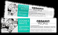 """Органическая зубная паста «ZOOM 3 WHITE» """"Organic People"""""""