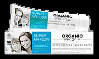 """Органическая зубная паста «SUPER AIR FLOW» """"Organic People"""""""