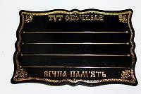 Табличка Украинская