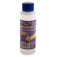 Жидкость для снятия гель-лака ТМ Фурман 100мл