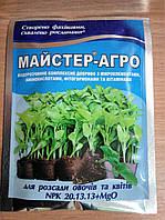 Мастер-Агро 25г (20:13:13+MgO) удобрение для рассады