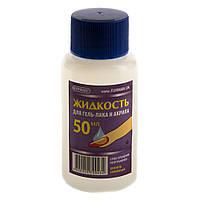 Жидкость для снятия гель-лака ТМ Фурман 50мл