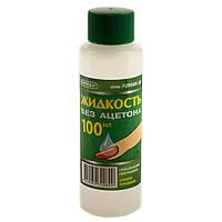 Жидкость БЕЗ АЦЕТОНА 100 мл ТМ Фурман