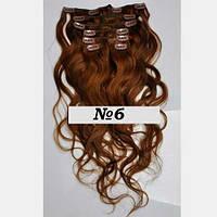 Накладные волосы на клипсах крупная волна оттенок №6