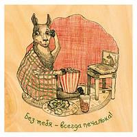 Деревянная открытка из шпона Лама смотрит фильм,открытка любимому