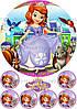 Печать съедобного фото - Ø 21 - Принцесса София №5 - Вафельная бумага