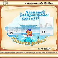 """Стенд визитка для детского сада """"Золота рибка"""""""