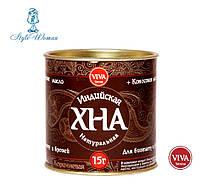 Хна Viva henna для биотату и бровей, коричневая 15гр