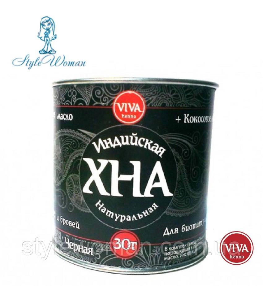 Хна Viva henna для биотату и бровей, черная 30гр