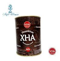 Хна Viva henna для биотату и бровей, коричневая 60гр