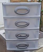 Мини органайзер на 4 ящика серый( металлик) производство Украина