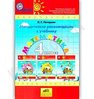 Методические рекомендации к учебнику Математика 4 класс Авт: Петерсон Л. Изд-во: Ювента