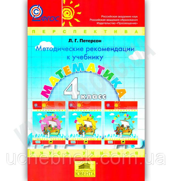 Методические рекомендации к учебнику Математика 4 класс Авт: Петерсон Л. Изд-во: Ювента - Интернет-магазин «Книгово» в Харькове
