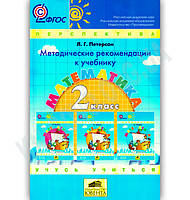 Методические рекомендации к учебнику Математика 2 класс Авт: Петерсон Л. Изд-во: Ювента