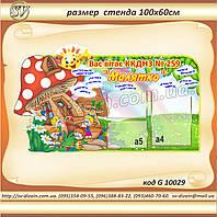 Стенд визитка для детского сада