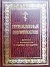 Православный молитвослов с канонами и последованием ко Святому Причащению (на церковнославянском языке)