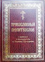Православный молитвослов с канонами и последованием ко Святому Причащению (на церковнославянском языке), фото 1