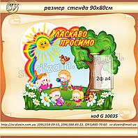 Стенд візитка для дитячого садка