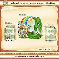 Стенд визитка для детского сада.