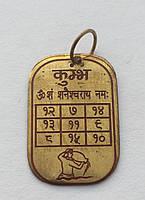 Янтра-кулон зодиакальный Водолей / Kumbha