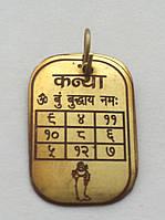Янтра-кулон зодиакальный Дева / Kanya