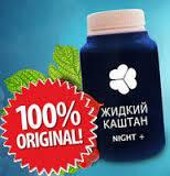Жидкий каштан,жидкий каштан +для похудения,Жидкий каштан Night для похудения,Жиже каштан,купить,киев,украина.