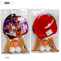 Теннис настольный  2 ракетки, 3 мяча 8080