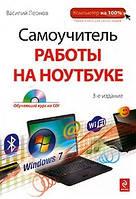 Самоучитель работы на ноутбуке (+ CD-ROM)