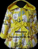 Плащик для девочек ТМ Веселиил, Украина