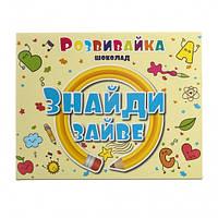 Шоколадный набор Знайди Зайве,магазин сладких подарков