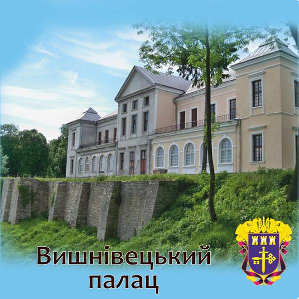 """Магніт квадратний """"Вишнівецький палац"""" 60х60 мм"""