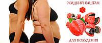 Эффективный метод борьбы с лишним весом Жидкий Каштан