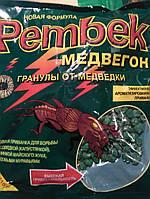 Rembek медвегон(рембек) гранула для борьбы с медведкой (волчком, капустянкой),муравьямы