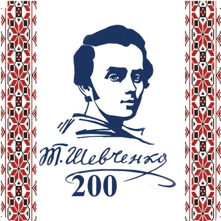 """Магніт """"Т. Г. Шевченко - 200 років"""" 60х60 мм"""