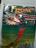 Гром гранула для борьбы с медведкой (волчком, капустянкой),муравьямы, (аналог антимедведка,боверин,рембек)