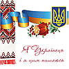 """Магніт """"Я українець і я цим пишаюсь"""" 60х60 мм"""