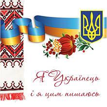 """Магнит """"Я українець і я цим пишаюсь"""" 60х60 мм"""