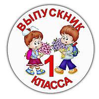 """Значок """"Выпускник 1 класса"""""""