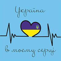 """Магніт """"Україна в моєму серці"""" 60х60 мм"""