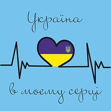 """Магнит """"Україна в моєму серці"""" 60х60 мм"""