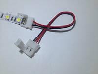 Коннектор-соединитель с проводами для ленты 10 mm